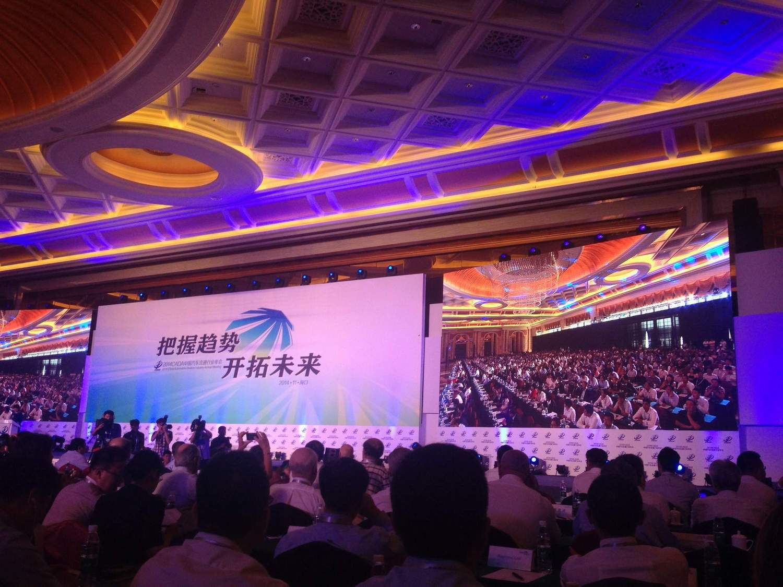 2014年中国汽车流通行业年会举行 宝驿集团(天天上路)获殊荣